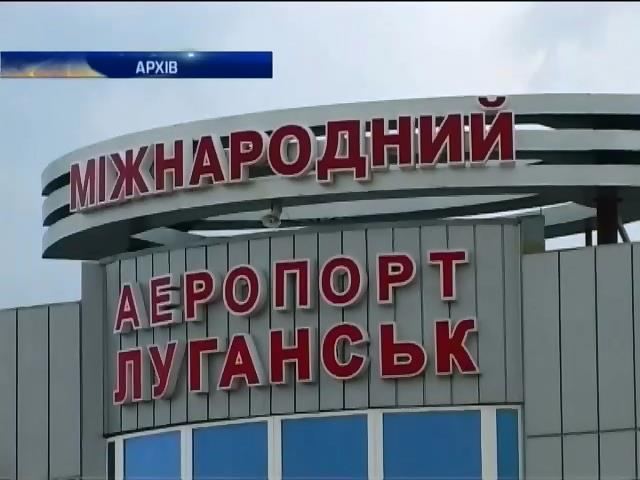 Международный аэропорт Луганска