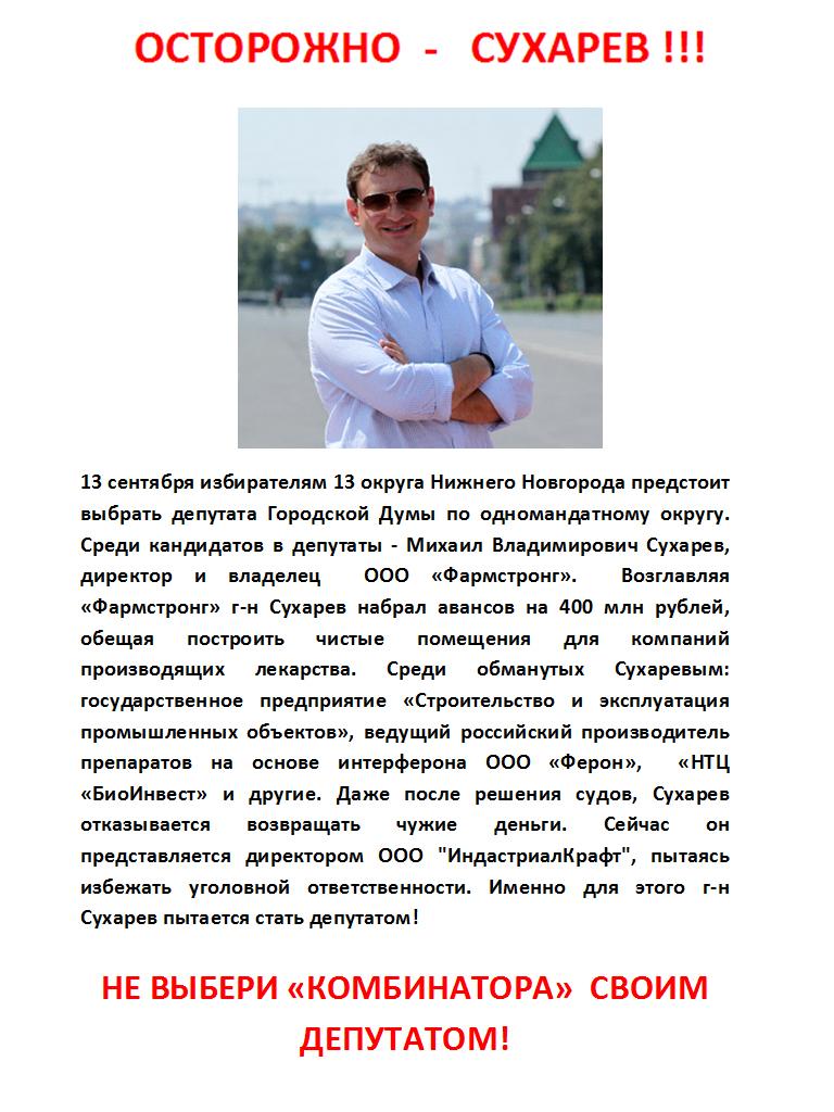 suharev